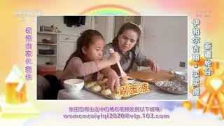 [我们在一起]一起动手做新疆特色烤包子| CCTV少儿