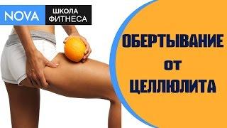 Смотри⏩ Обертывание  от целлюлита✳‼ Как  сделать дома✳Эффективно при похудении!