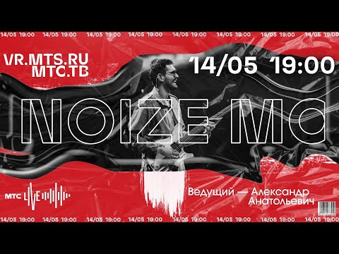Noize MC - МТС Live (14.05.2020)