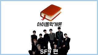 [아이돌학개론] EP. SF9