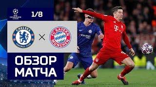 25.02.2020 Челси - Бавария - 0:3. Обзор матча 1/8 финала Лиги чемпионов