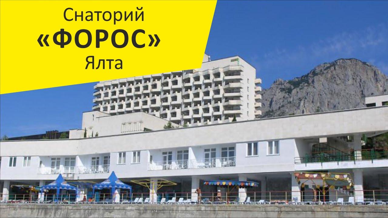 "Санаторий ""Форос"". Ялта. Крым - YouTube"
