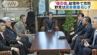 「桜を見る会」総理枠で攻防 野党は国会審議応じず(19/11/29)