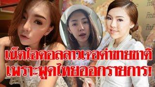 """""""กีตาร์"""" เน็ตไอดอลลาววอนคนลาวเปิดใจ หลังเจอด่าขายชาติเหตุพูดไทย: Matichon TV"""