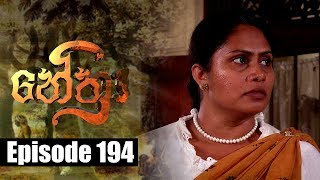 Nethra - නේත්‍රා Episode 194 | 19 - 12 - 2018 | SIYATHA TV Thumbnail