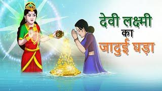 देवी लक्ष्मी का जादुई घड़ा | New Moral Stories | Ssoftoons Yaadon kee