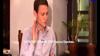 СКРЫТОЕ ОРУЖИЕ СМИ Чарльз Баусман. ютуб видео оружие россии, лучшее оружие россии.