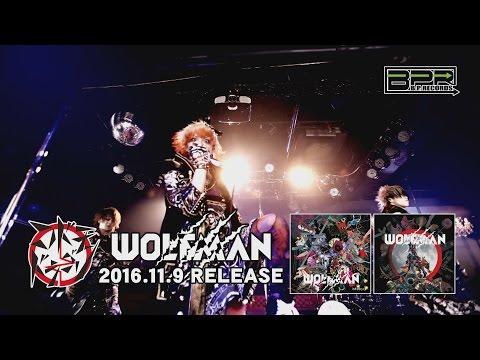 コドモドラゴン 「WOLFMAN」 MV SPOT
