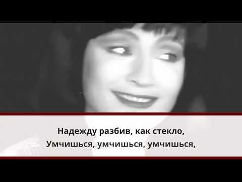 София Ротару - Ночной мотылёк (караоке)