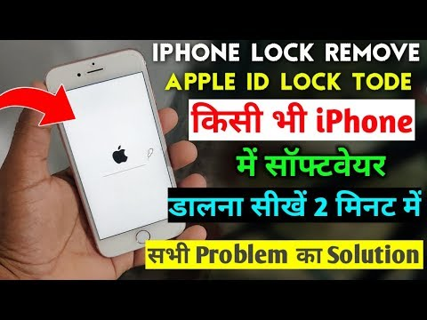 Kisi Bhi IPhone Me Software Dalna Sikhe    IPhone 5,6,6s,7,8,X,Xs Max