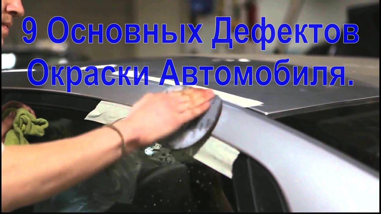 9 Основных Дефектов Окраски Автомобиля.