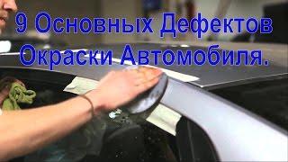 видео Покраска авто: на что обратить внимание