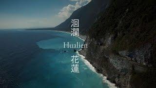 【洄瀾花蓮完整版影片 謝哲青帶你體驗花蓮之美】
