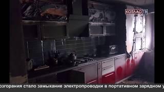 11 05 2018 Пожар в Котласе