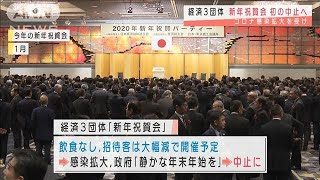 経団連など経済3団体 「新年祝賀会」初の中止(2020年12月28日) - YouTube