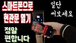 스마트폰 현관문 도어락 열기/갤럭시 s10 노트9/ L…