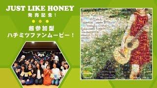 """""""JUST LIKE HONEY""""発売記念!超参加型ハチミツファンムービー!"""