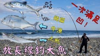 花蓮飛行器放長線釣大魚!飛扁、牛港、土魠^^Taiwan Hualien fishing