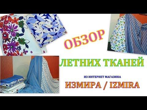 Летние ткани. Обзор тканей из интернет магазина ИЗМИРА/ IZMIRA