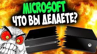 Xbox One - Худшая консоль в истории !!!