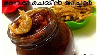 Dry Prawns Pickle / unakka Chemmeen Achar