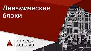 [Урок AutoCAD] Динамические блоки, атрибуты и извлечения данных в Автокад.