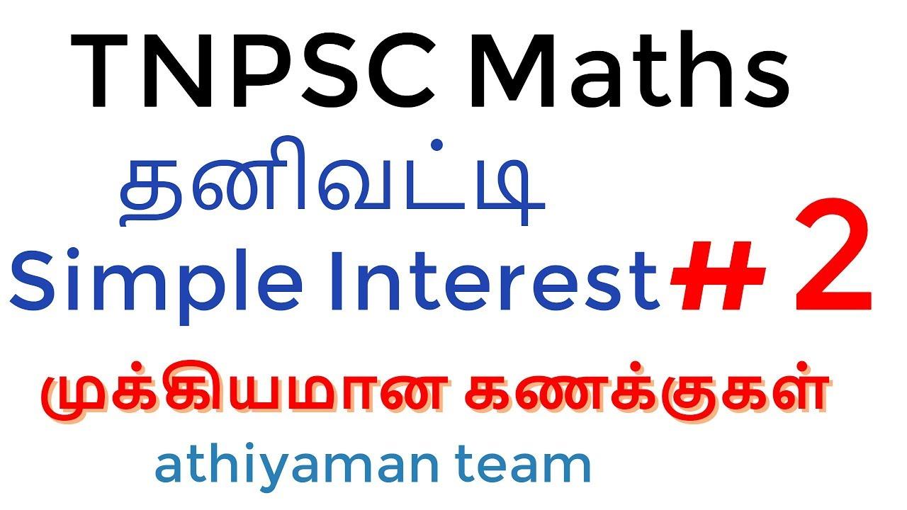 TNPSC MATHS Simple Interest தனிவட்டி- #2 - YouTube