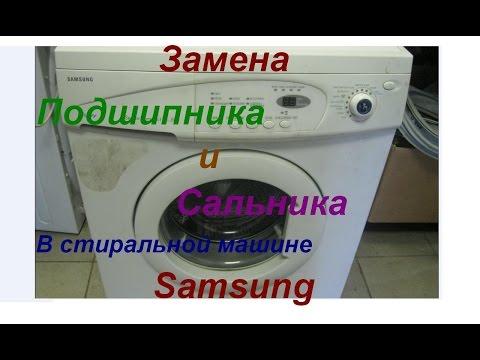 Замена подшипника в стиральной машине Samsung, Самсунг