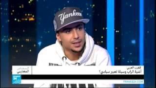 المغرب العربي : أغنية الراب وسيلة تعبير سياسي؟