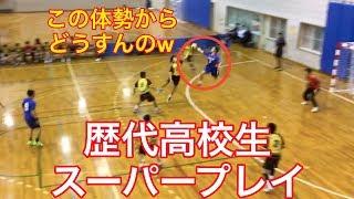 【ハンドボール】歴代高校生のスーパープレイをまとめたらやばかったw【高校生】
