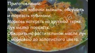 Рецепты вторых блюд:Кабачки,тушенные с морковью и луком
