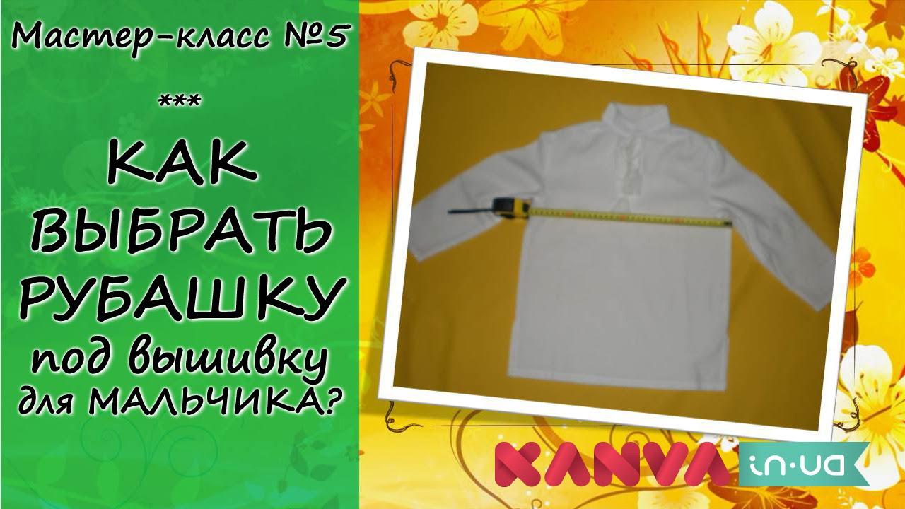 схема вышивки мужской украинской сорочки крестом