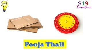 pooja thali from cardboard | Best out of waste ideas | easy festival craft ideas | diwali 2018