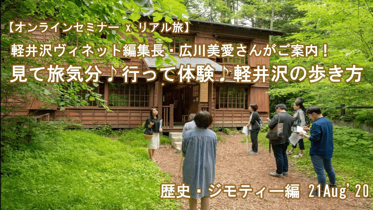 軽井沢の歩き方 歴史・ジモティー編 ダイジェスト動画