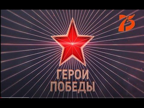 Герои победы!     9 мая 2020 г.
