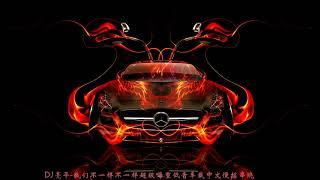 DJ亮平-我们不一样不一样超级嗨重低音车载中文慢摇串烧