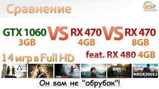 Сравнение  GeForce GTX 1060 3GB c Radeon RX 470 4GB и RX 470 8GB на фоне RX 480 4GB
