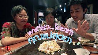 quot-แม่สายฮา-พาลุยโอซาก้า-quot-sugoi-japan-สุโก้ยเจแปน-ตอนที่-157-quot-คุณแม่สายฮา-พาเที่ยว-quot-sinsaibashi-osaka