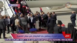 رئيس الوزراء شريف اسماعيل يستقبل بابا الفاتيكان فى مطار القاهرة ومعه عدد من رجال الدين