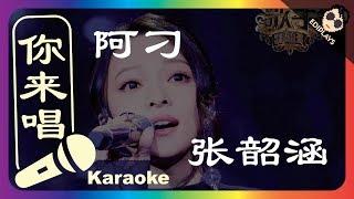 (你来唱)阿刁 张韶涵 歌手2018 伴奏/伴唱 Karaoke 4K video