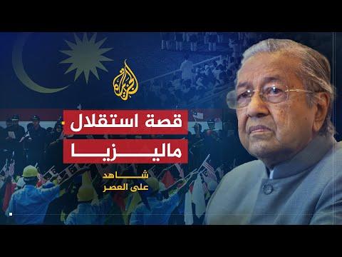 شاهد على العصر - مهاتير محمد في الحلقة الأولى من شهادته على العصر  - نشر قبل 1 ساعة
