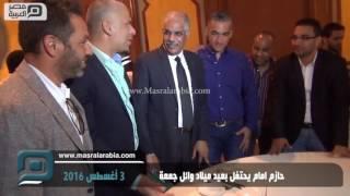 مصر العربية | حازم امام يحتفل بعيد ميلاد وائل جمعة