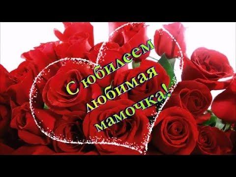 Любимой Маме посвящается  С Днем Рождения!!!Красивое поздравление для мамы.