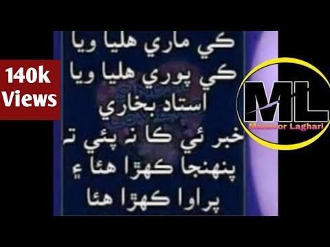 Ustad Bukhari Poetry   Sindhi Poetry   Sindhi Shayari