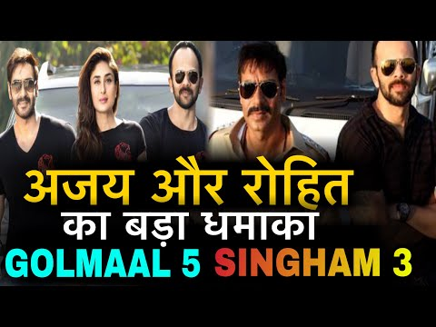 Ajay Devgn & Rohit Shetty Upcoming Movies, Singham 3 & Golmaal 5 Coming Soon, Ajay Devgn Blockbuster Mp3