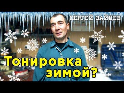 Можно ли Тонировать Автомобиль Зимой? Советы от Сергея Зайцева