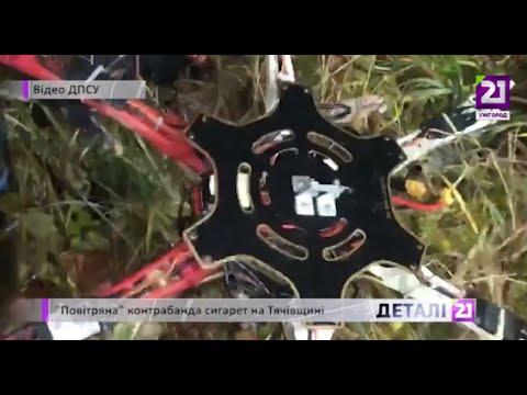 21 channel: «Повітряна» контрабанда сигарет на Тячівщині