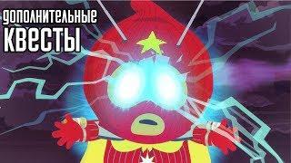 South Park: The Fractured but Whole Прохождение На Русском #22 — ДОПОЛНИТЕЛЬНЫЕ ЗАДАНИЯ!