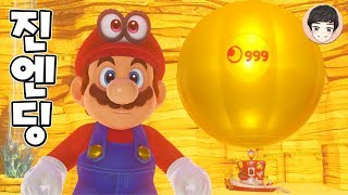 [Final Episode] Got 999 power moons?! True ending of Super Mario Odyssey