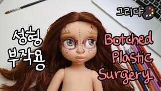 베이비돌 리페인팅 botched plastic surgery   repainting doll disney animators collection doll
